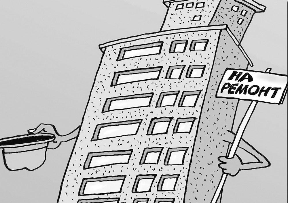 Взносы на капитальный ремонт