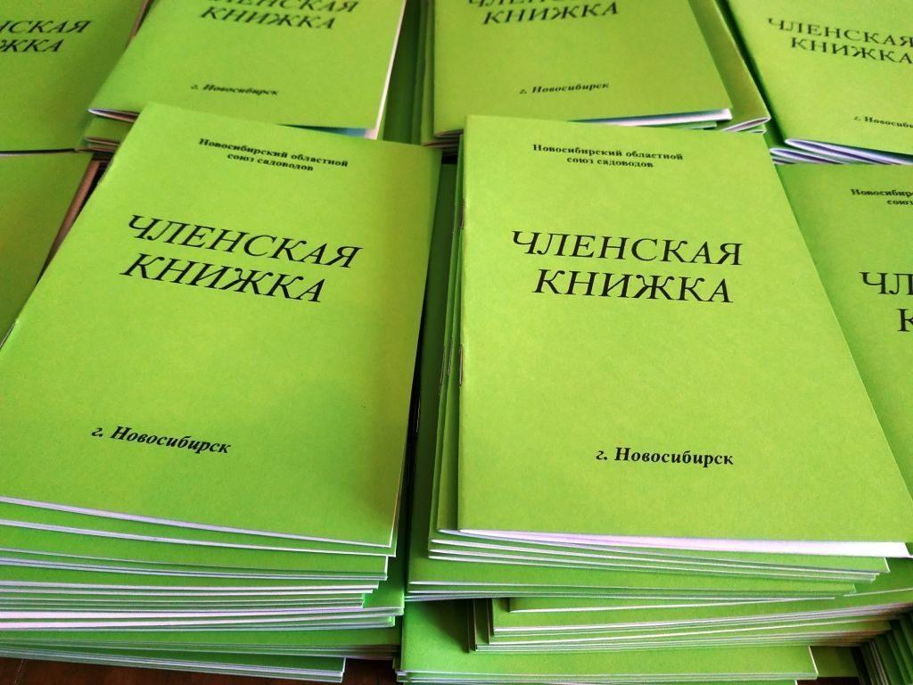 Форма членской книжки в СНТ